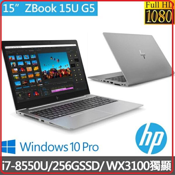 HPZbook15UG5行動工作站4CA61PA15.6吋繪圖筆電ZBook15uG515Wi7-8550U256G8GWX31002G無DVDRWW10P643Y
