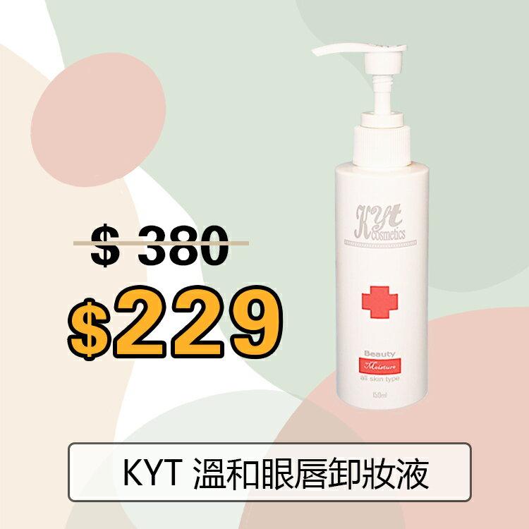 【捲尼_buying】KYT 溫和眼唇卸妝液 150ml 卸妝 眼妝 國家考試檢定用 丙檢 乙檢