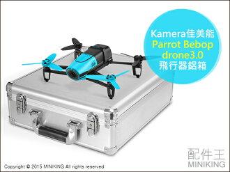 【配件王】免運 Kamera 佳美能 Parrot Bebop drone3.0 四軸飛行器 鋁箱 空拍機 收納盒 防撞