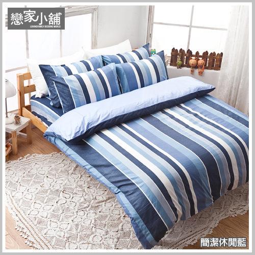 床包被套組 / 雙人特大-100%精梳棉【簡潔休閒-藍】含兩件枕套四件式,台灣製,戀家小舖
