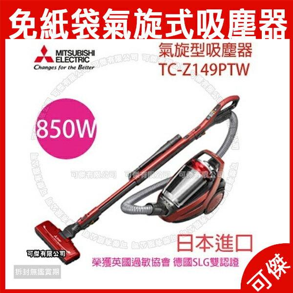 可傑MITSUBISHI三菱免紙袋氣旋式抗敏吸塵器TC-Z149PTW吸塵器氣旋式)馬達電動刷拭淨植毛