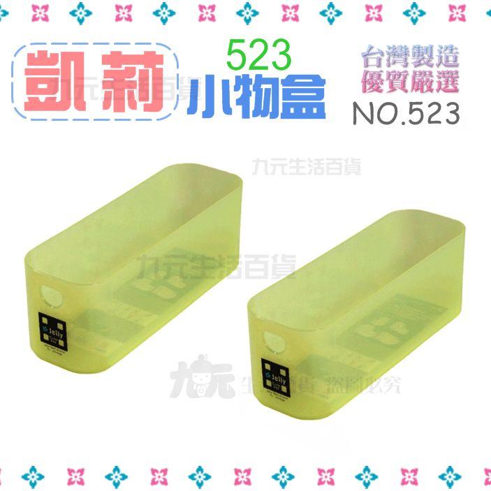 【九元生活百貨】展瑩523 凱莉小物盒 文具收納盒 抽屜整理盒 台灣製