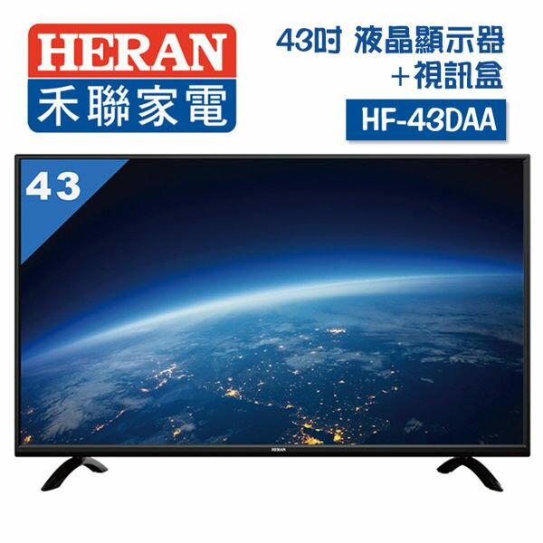 奇博網:【HERAN禾聯】HF-43DAA43吋液晶顯示器+視訊盒(不含安裝)