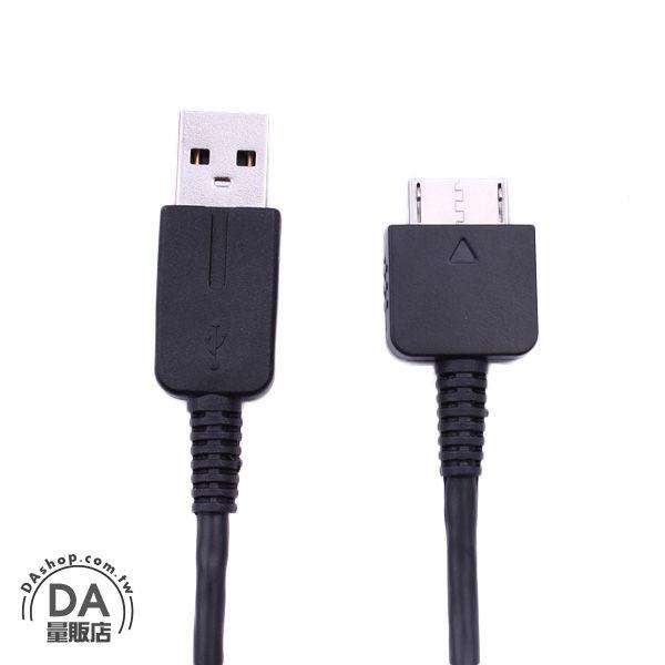 《DA量販店》樂天獨家販售 Sony PS Vita PSV 充電線 電源線 傳輸線 數據線(77-415)