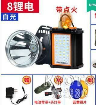 頭燈強光充電超亮P70頭戴式P90超長續航釣魚LED礦燈蝎子燈 【快速出貨】