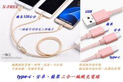 《意生》三合一編織充電線 三合一鋁合金充電線 Type-c 蘋果 Apple iphone充電線 安卓充電線