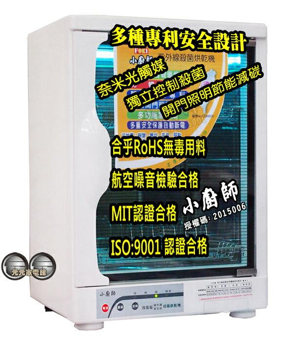 FOKI小廚師 奶瓶奈米光觸媒紫外線烘碗機FOKI-7A