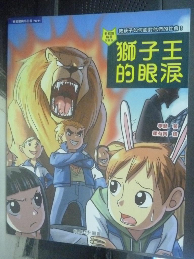 【書寶二手書T7/兒童文學_ZDQ】獅子王的眼淚_李赫