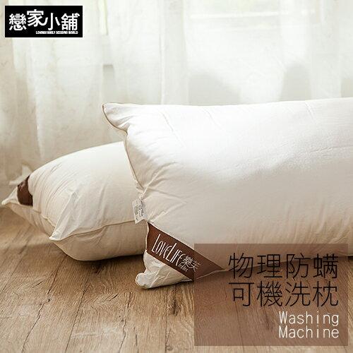 枕頭 / 防蹣枕-單入裝【樂芙物理性防蹣枕】表布微米技術編織 台灣製造[AEA106]