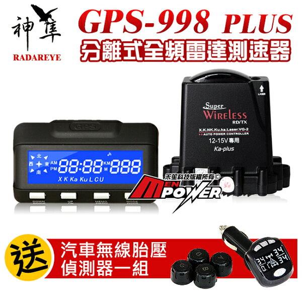 免運【獨家送SPY506胎壓+送基本安裝】X戰警神隼GPS998PLUS全頻雷達分離式測速器神隼998