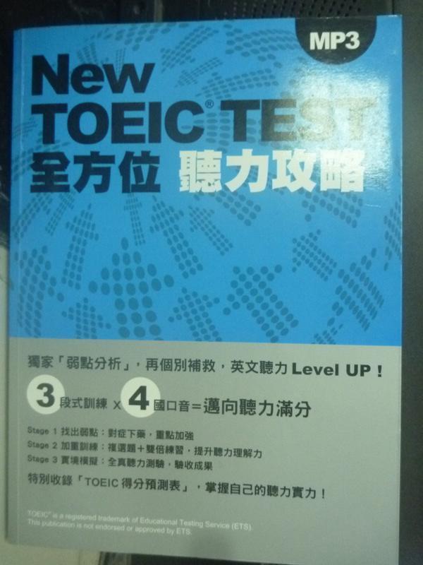 ~書寶 書T3/語言學習_ZBI~New TOEIC TEST全方位聽力攻略_中村紳一郎_