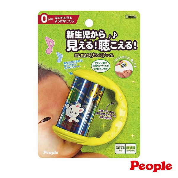 People - 新閃亮手搖鈴 3