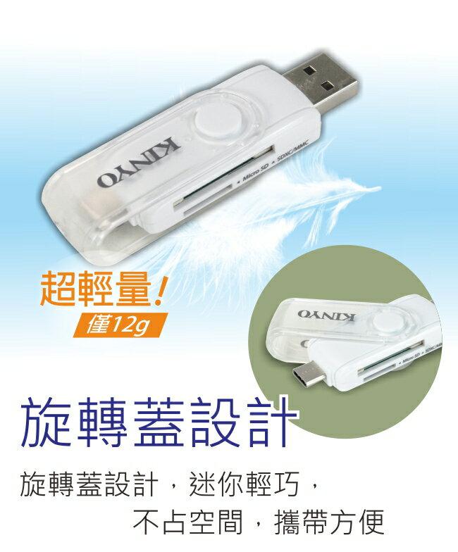 讀卡機 KINYO KCR-512 Type-C / USB3.0 二合一讀卡機 手機 平板 筆電 電腦 USB