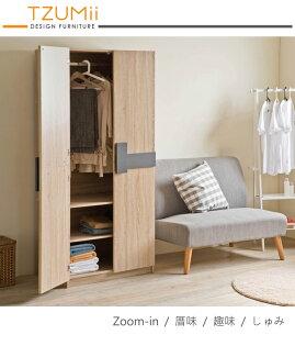 衣櫃衣櫥收納日式TZUMii瓦鐵爾二門衣櫥