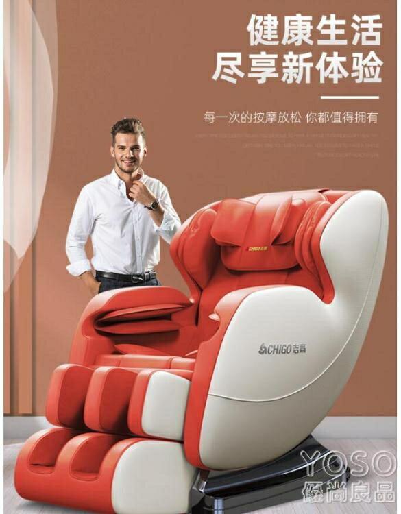 按摩椅 220V志高家用按摩椅全身豪華全自動太空艙小戶型多功能電動老人沙發X8