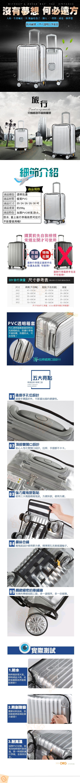 ORG《SD0817》20-30吋~ 透明 行李箱 防塵套 防塵罩 登機箱 防塵袋 保護套 旅行 旅遊 出國 防刮防水 1
