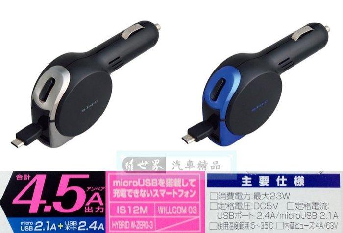 權世界@汽車用品 日本SEIWA 4.5A microUSB 伸縮捲線式+USB 點煙器車用智慧型手機充電器 D408