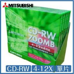 三菱 Mitsubishi 4X-12X CD-RW 700MB 單片盒裝