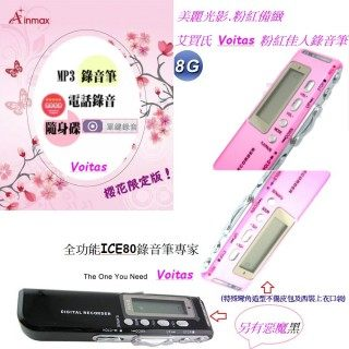 [光華成功NO.1]Ainmax艾買氏 粉紅佳人 ice80 MP3錄音筆8GB   喔!看呢來