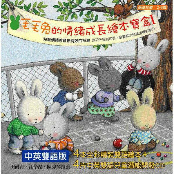 閣林 / 繪本:毛毛兔的情緒成長繪本全系列單套 全套超商(全家)不含外盒 宅配含外盒不免運 1