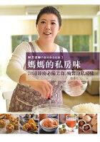 端午節粽子網購推薦-素粽阿芳老師手做美食全紀錄:媽媽的私房味。就在樂天書城端午節粽子網購推薦-素粽