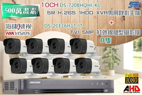 【高雄台南屏東監視器】海康DS-7208HQHI-K11080PXVRH.265專用主機+TVIHDDS-2CE16H1T-IT5MPEXIR紅外線槍型攝影機*8