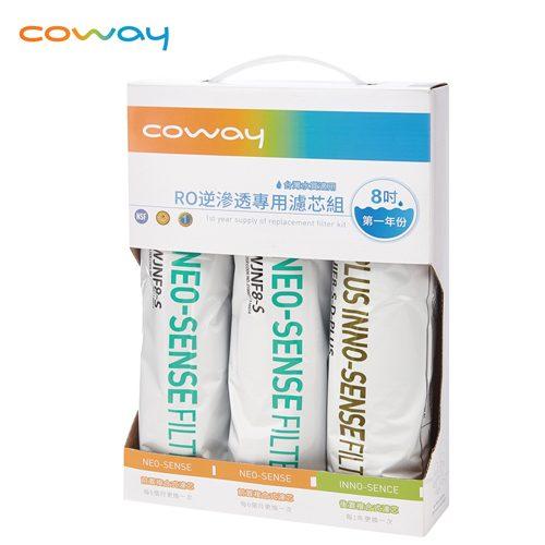 Coway 濾淨智控飲水機 專用濾芯組 WF08005【8吋第一年份】適用CHP-06DL 含一年兩次到府服務