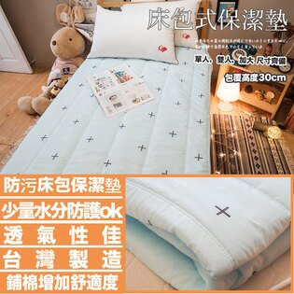 日系床包式保潔墊【綠十字】抗菌防蟎防污台灣製厚實鋪棉可水洗床包寢具