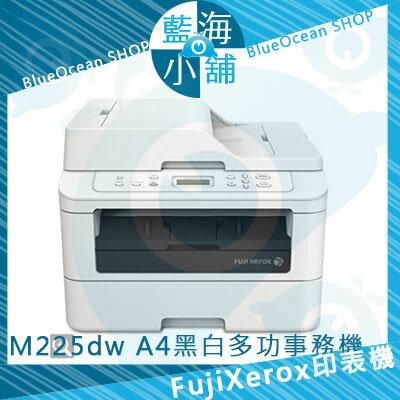 Fujixerox 富士全錄 DocuPrint M225dw 黑白無線雷射複合機∥快速高品質3合1機種∥支援無線+乙太網路∥工作室/小辦公室首選!