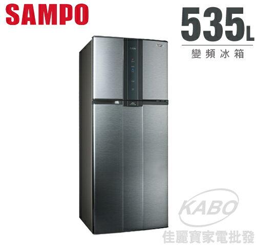 【佳麗寶】-(SAMPO聲寶)535L變頻雙門電冰箱SR-A53D留言享加碼折扣