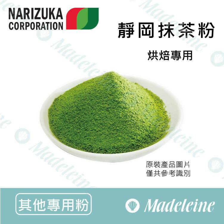 [ 其他專用粉 ]日本那麗茹卡 靜岡抹茶粉 烘焙專用 無糖