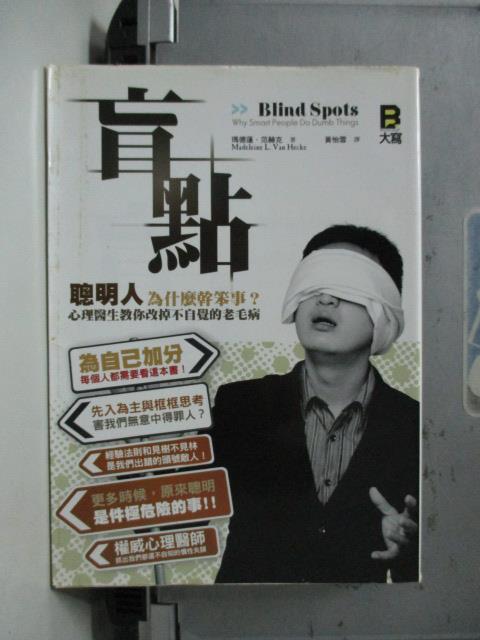 【書寶二手書T2/心理_NBR】盲點-聰明人為什麼幹笨事?_黃怡雪, 瑪德蓮范赫克
