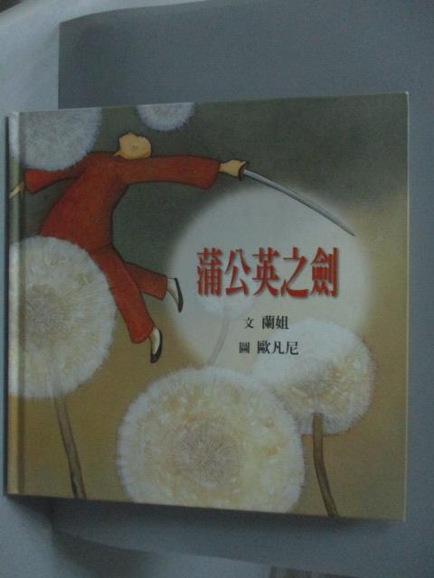 【書寶二手書T3/兒童文學_KMK】蒲公英之劍_蘭姐,歐凡尼