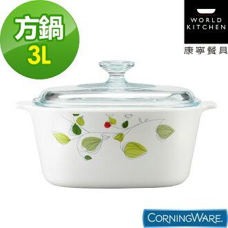 【美國康寧Corningware】3L方形康寧鍋-綠野微風