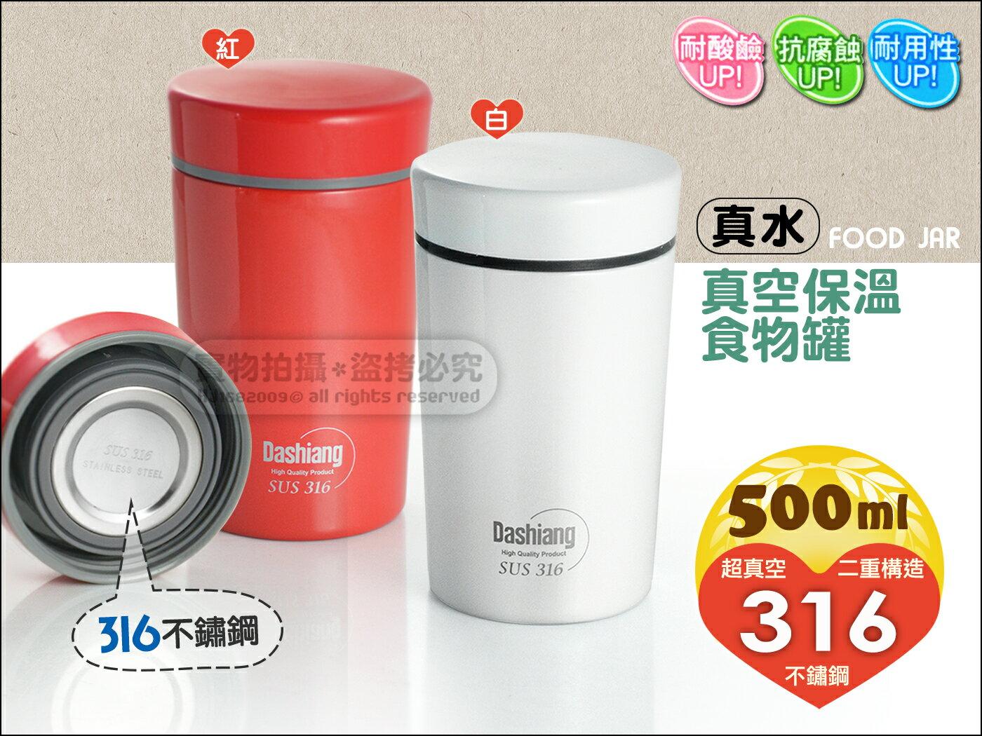 快樂屋♪ Dashiang 1085真水 #316不鏽鋼真空保溫食物罐 500ml 耐酸鹼