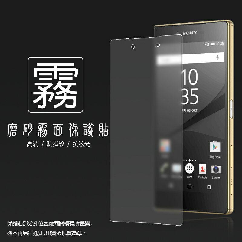 霧面螢幕保護貼 Sony Xperia Z5 Premium 5.5吋(正面 反面)保護貼