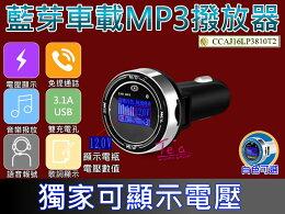 可顯示電壓 雙USB充電孔 車用MP3