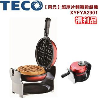 (福利品)【東元】超厚片翻轉鬆餅機/點心機XYFYA2901 保固免運-隆美家電