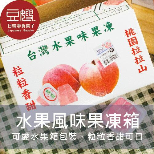 【豆嫂】台灣零食粒粒香甜果凍箱(多口味)★5月宅配$499免運★