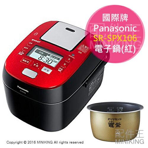 【配件王】日本代購 Panasonic 國際牌 SR-SPX106 紅 電子鍋 6人份 雙對流 另 NJ-SW067