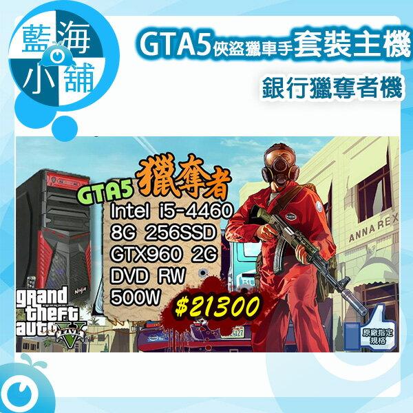GTA5銀行獵奪者機 I5-4460 8G 256G SSD GTX960 500W 劍靈 LOL BF4