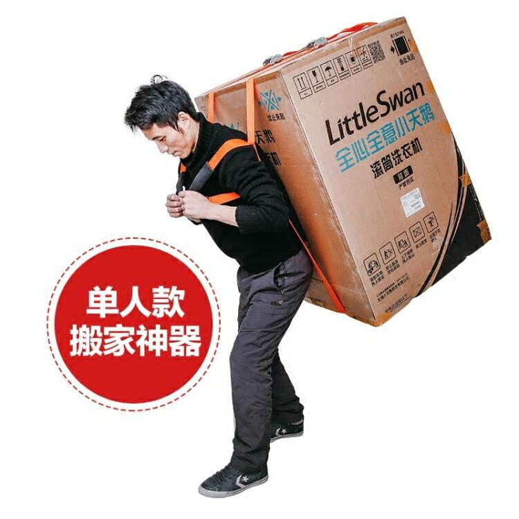【快速出貨】搬家神器單人款家用繩子冰箱搬運帶尼龍繩重物搬家帶肩帶冰箱神器 凯斯盾數位3C 交換禮物 送禮