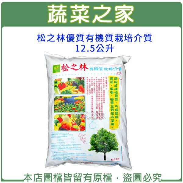 蔬菜之家:【蔬菜之家001-A185-5】松之林優質有機質栽培介質12.5公升