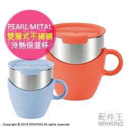 【配件王】現貨 日本原裝 PEARL METAL 真空 斷熱不燙手 馬克杯 冷熱保溫杯 雙層式不鏽鋼  附蓋 300ml