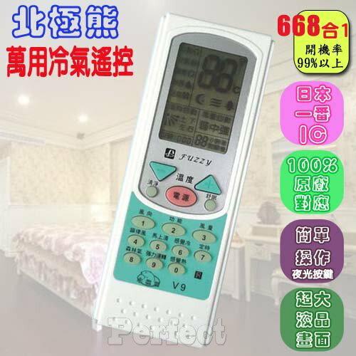 【北極熊】668合1 萬用冷氣遙控器 V9(A)