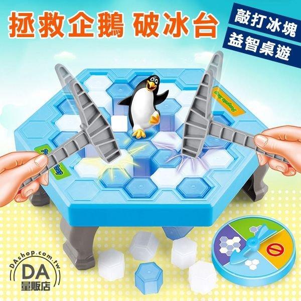 ~DA量販店~企鵝破冰 桌遊 聚會 團康 互動 益智 玩具 冰塊 敲冰磚 錘冰 拯救 親子