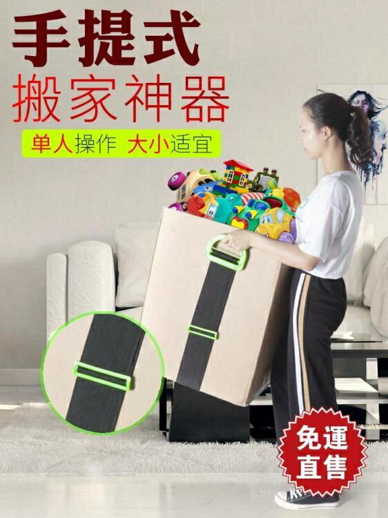 搬家神器 手提式搬家繩可單人省力重物 搬家帶搬運帶搬貨承重工具