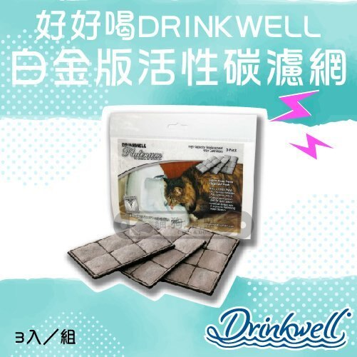 +貓狗樂園+ DRINKWELL好好喝【白金版噴泉活性碳濾網。3入一組】350元