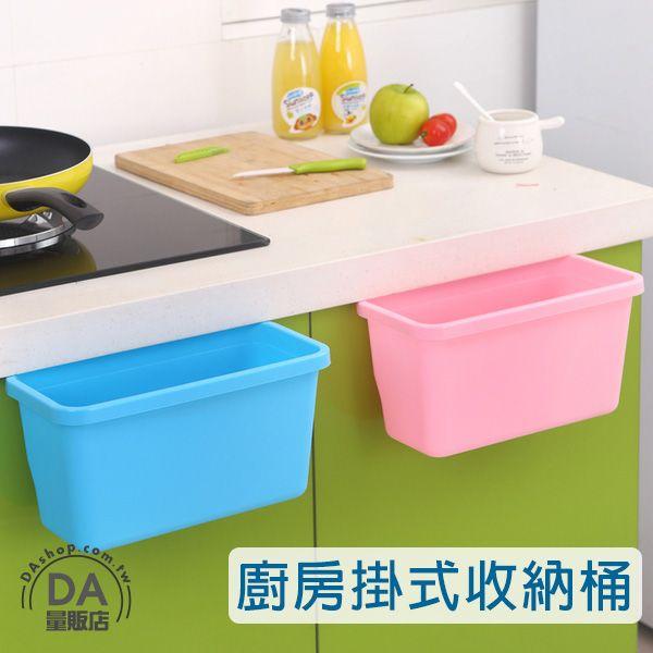 《DA量販店》桌邊 抽屜 廚房 掛式 懸掛 收納 置物 垃圾桶 顏色隨機(V50-1195)
