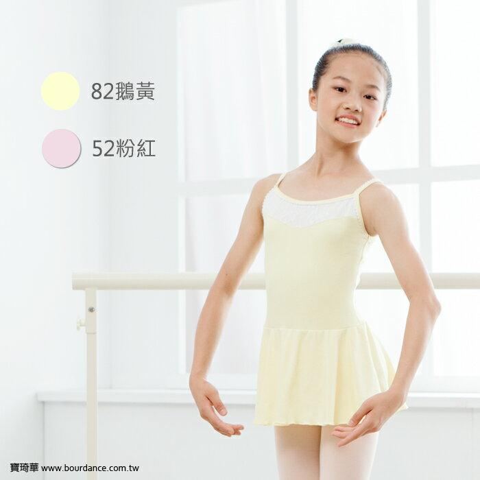 <br/><br/>  *╮寶琦華Bourdance╭*專業芭蕾舞衣☆成人兒童芭蕾★吊帶本布裙【BDW16F84】<br/><br/>